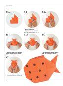 Большая энциклопедия. Оригами — фото, картинка — 9