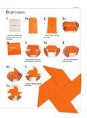 Большая энциклопедия. Оригами — фото, картинка — 10