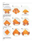 Большая энциклопедия. Оригами — фото, картинка — 11