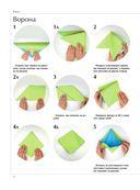 Большая энциклопедия. Оригами — фото, картинка — 13