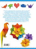 Большая энциклопедия. Оригами — фото, картинка — 15