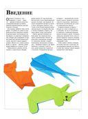 Большая энциклопедия. Оригами — фото, картинка — 2