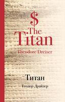 Титан — фото, картинка — 1