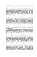 Цветочки Александра Меня — фото, картинка — 7