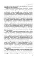 Цветочки Александра Меня — фото, картинка — 8