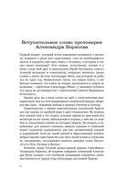 Цветочки Александра Меня — фото, картинка — 11