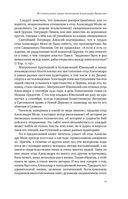 Цветочки Александра Меня — фото, картинка — 12