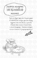 Зендудл-мотиватор. Сам себе Золотая Рыбка! Творческий блокнот, исполняющий желания — фото, картинка — 5