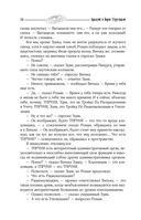 Собрание сочинений 1967-1968 — фото, картинка — 11
