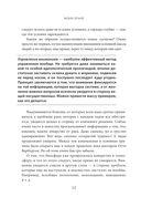 Апокрифический Трансерфинг — фото, картинка — 10