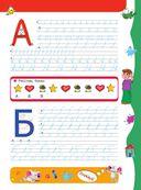 3000 примеров. Азбука. Буквы. Упражнения — фото, картинка — 1