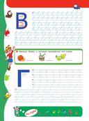 3000 примеров. Азбука. Буквы. Упражнения — фото, картинка — 2