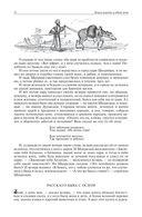 Арабские сказки. Книга тысячи и одной ночи. Полное иллюстрированное издание (в двух томах) — фото, картинка — 13