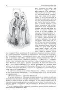 Арабские сказки. Книга тысячи и одной ночи. Полное иллюстрированное издание (в двух томах) — фото, картинка — 15