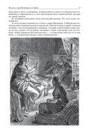 Арабские сказки. Книга тысячи и одной ночи. Полное иллюстрированное издание (в двух томах) — фото, картинка — 16