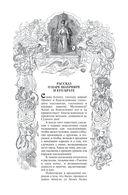 Арабские сказки. Книга тысячи и одной ночи. Полное иллюстрированное издание (в двух томах) — фото, картинка — 6