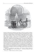 Арабские сказки. Книга тысячи и одной ночи. Полное иллюстрированное издание (в двух томах) — фото, картинка — 7