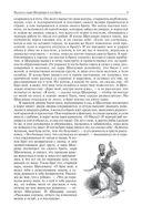 Арабские сказки. Книга тысячи и одной ночи. Полное иллюстрированное издание (в двух томах) — фото, картинка — 8