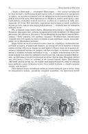 Арабские сказки. Книга тысячи и одной ночи. Полное иллюстрированное издание (в двух томах) — фото, картинка — 9