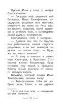Сказания о богатырях. Предания Руси — фото, картинка — 11