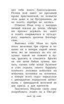 Сказания о богатырях. Предания Руси — фото, картинка — 12