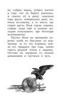 Сказания о богатырях. Предания Руси — фото, картинка — 13