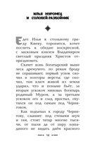Сказания о богатырях. Предания Руси — фото, картинка — 14
