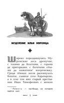 Сказания о богатырях. Предания Руси — фото, картинка — 3