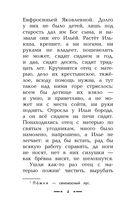Сказания о богатырях. Предания Руси — фото, картинка — 4