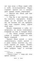 Сказания о богатырях. Предания Руси — фото, картинка — 5