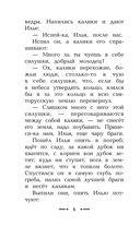 Сказания о богатырях. Предания Руси — фото, картинка — 6