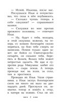 Сказания о богатырях. Предания Руси — фото, картинка — 7