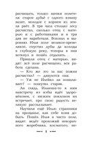 Сказания о богатырях. Предания Руси — фото, картинка — 8