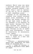 Сказания о богатырях. Предания Руси — фото, картинка — 10