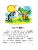 Волшебное слово — фото, картинка — 4