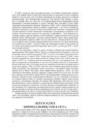 Дневники импрессионистов — фото, картинка — 12