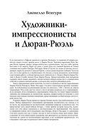 Дневники импрессионистов — фото, картинка — 7