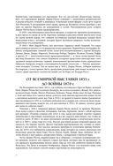 Дневники импрессионистов — фото, картинка — 10