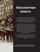 Секретные планы нацистов. Новый порядок для покорения мира — фото, картинка — 5