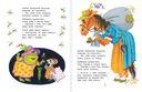 Все сказки для малышей — фото, картинка — 4