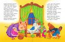 Все сказки для малышей — фото, картинка — 5