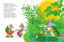 Все сказки для малышей — фото, картинка — 6