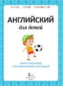 Английский для детей. Книга-тренажер с интерактивной закладкой — фото, картинка — 1