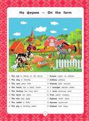 Английский для детей. Книга-тренажер с интерактивной закладкой — фото, картинка — 4