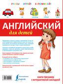 Английский для детей. Книга-тренажер с интерактивной закладкой — фото, картинка — 6