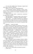 Преступление и наказание — фото, картинка — 7