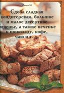 Литовская кухарка. Первая белорусская кулинарная книга — фото, картинка — 14