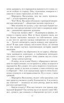 Позвольте представиться, Маргарита Васильевна - попаданка! — фото, картинка — 11