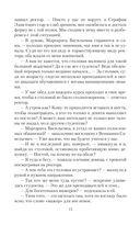 Позвольте представиться, Маргарита Васильевна - попаданка! — фото, картинка — 15