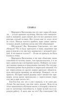 Позвольте представиться, Маргарита Васильевна - попаданка! — фото, картинка — 5